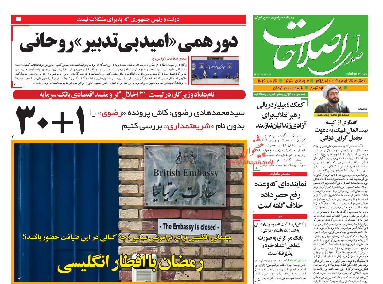 عناوین اخبار روزنامه صدای اصلاحات در روز دوشنبه ۲۳ ارديبهشت :