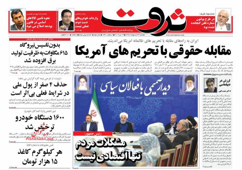 عناوین اخبار روزنامه ثروت در روز دوشنبه ۲۳ ارديبهشت
