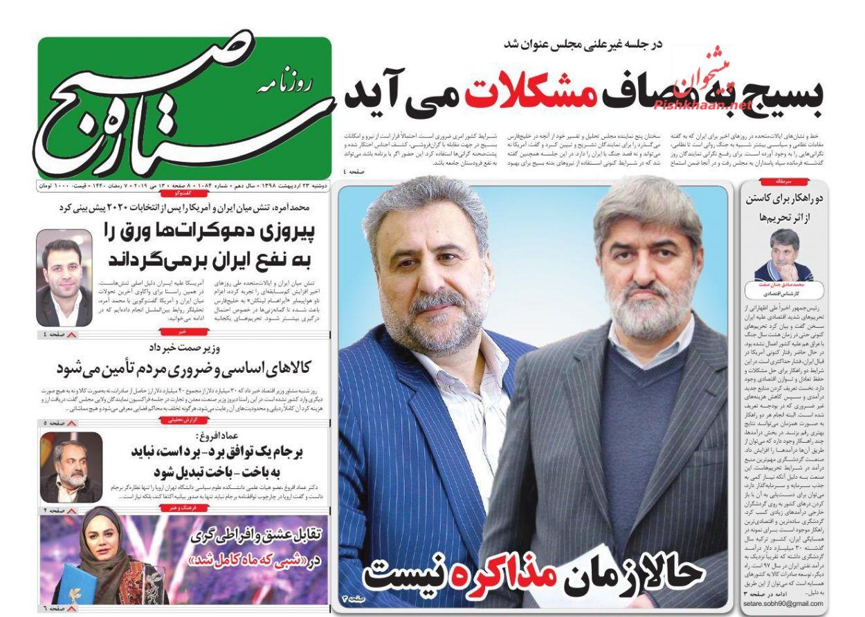 عناوین اخبار روزنامه ستاره صبح در روز دوشنبه ۲۳ اردیبهشت :