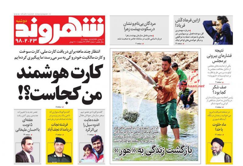 عناوین اخبار روزنامه شهروند در روز دوشنبه ۲۳ ارديبهشت