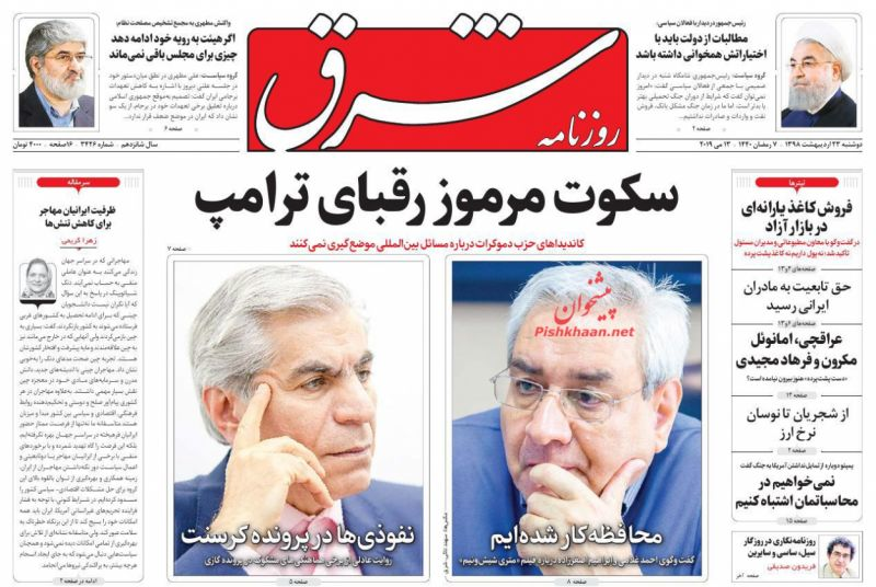 عناوین اخبار روزنامه شرق در روز دوشنبه ۲۳ ارديبهشت