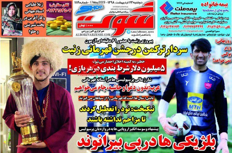 عناوین اخبار روزنامه شوت در روز دوشنبه ۲۳ ارديبهشت