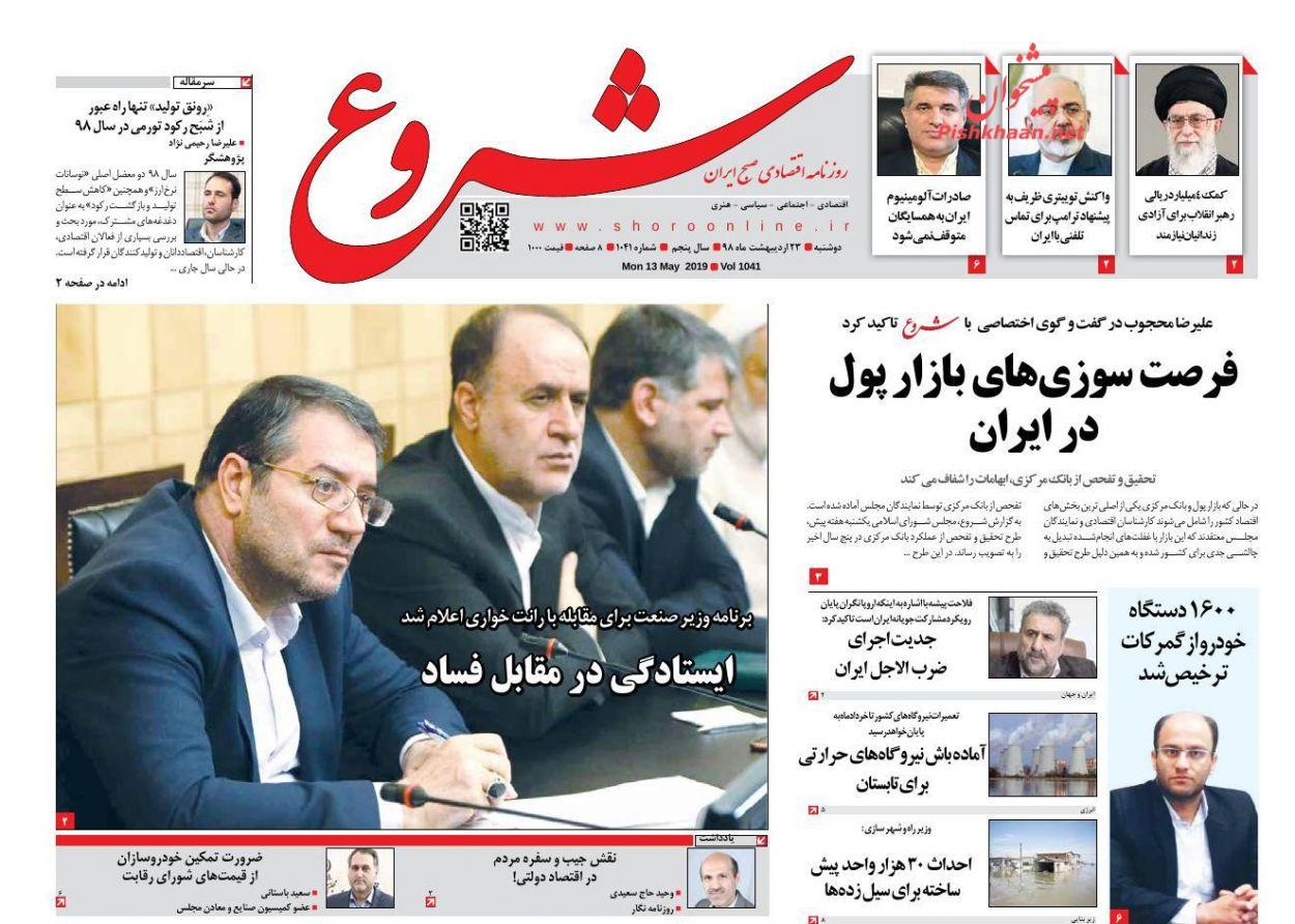 عناوین اخبار روزنامه شروع در روز دوشنبه ۲۳ اردیبهشت :