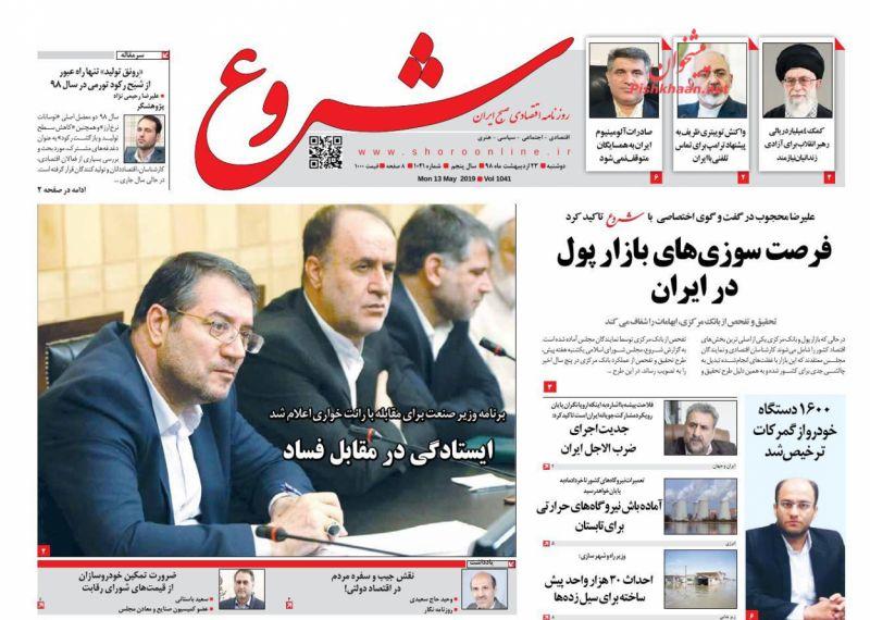 عناوین اخبار روزنامه شروع در روز دوشنبه ۲۳ ارديبهشت