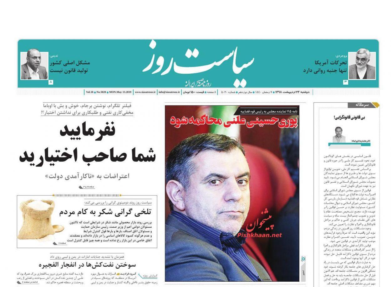 عناوین اخبار روزنامه سیاست روز در روز دوشنبه ۲۳ اردیبهشت :