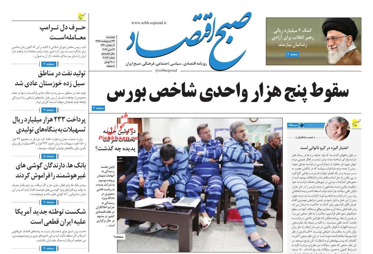 عناوین اخبار روزنامه صبح اقتصاد در روز دوشنبه ۲۳ اردیبهشت :