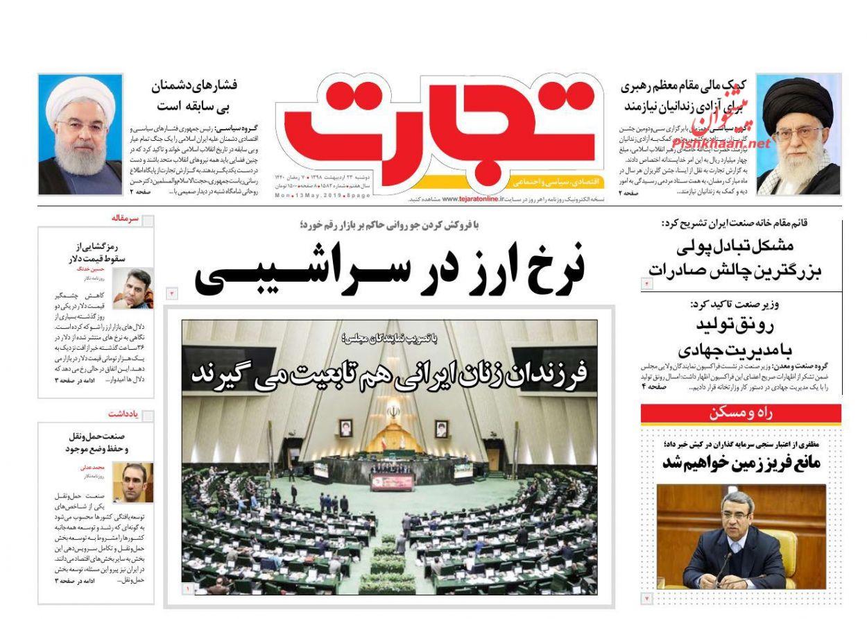 عناوین اخبار روزنامه تجارت در روز دوشنبه ۲۳ اردیبهشت :