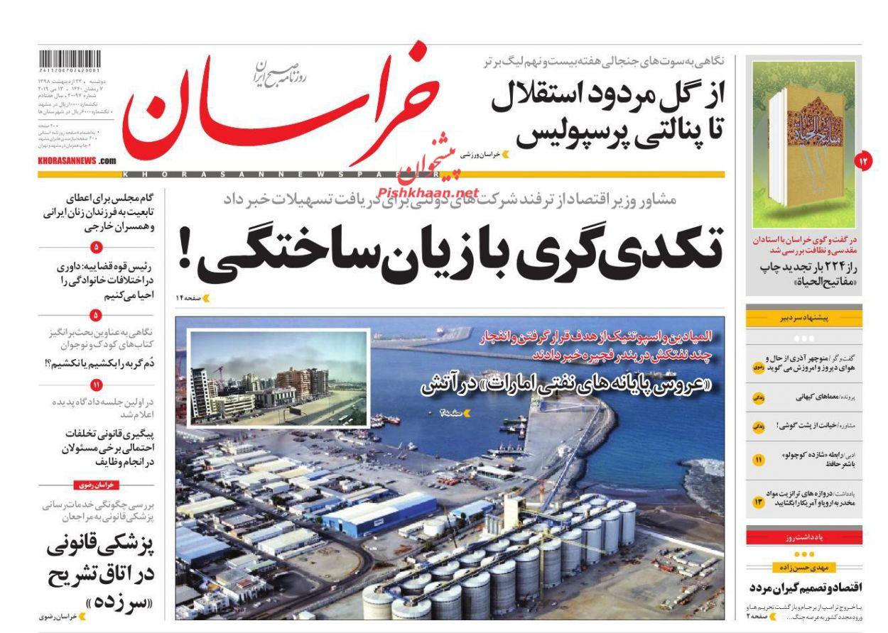 عناوین اخبار روزنامه خراسان در روز دوشنبه ۲۳ ارديبهشت :