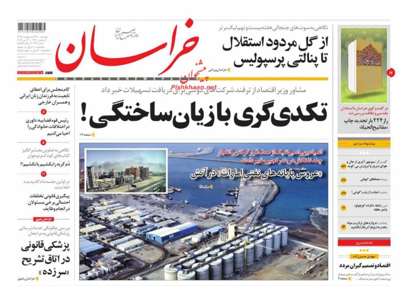 عناوین اخبار روزنامه خراسان در روز دوشنبه ۲۳ ارديبهشت