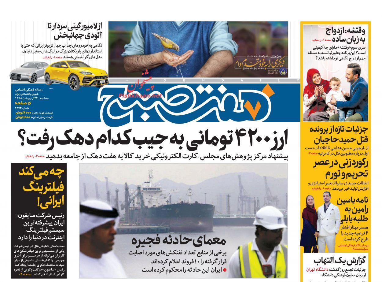 عناوین اخبار روزنامه هفت صبح در روز سهشنبه ۲۴ اردیبهشت :