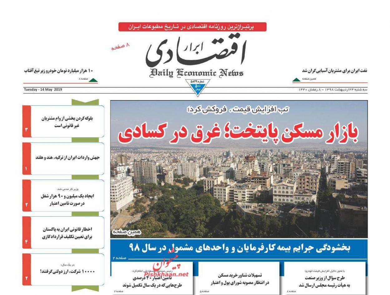عناوین اخبار روزنامه ابرار اقتصادی در روز سهشنبه ۲۴ اردیبهشت :