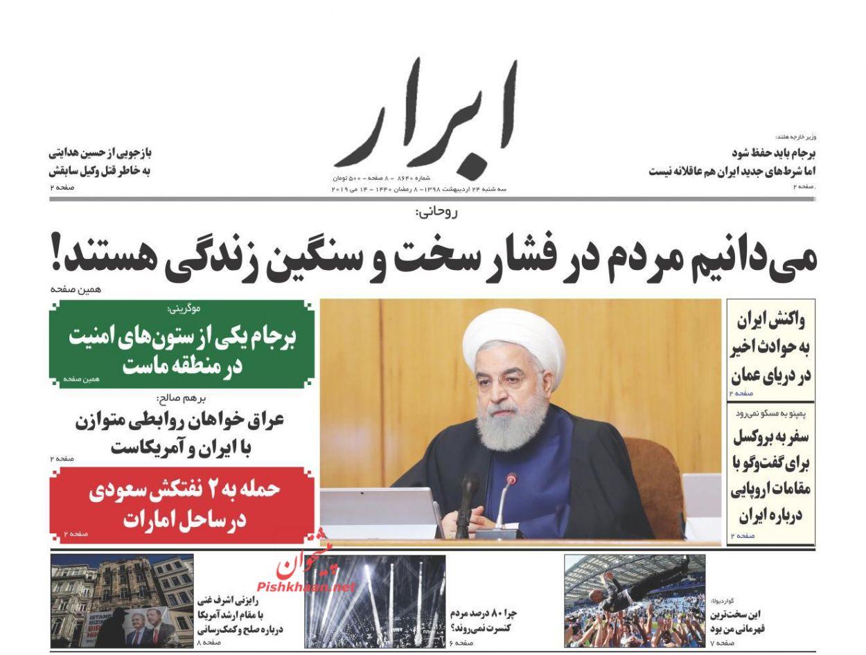 عناوین اخبار روزنامه ابرار در روز سهشنبه ۲۴ اردیبهشت :