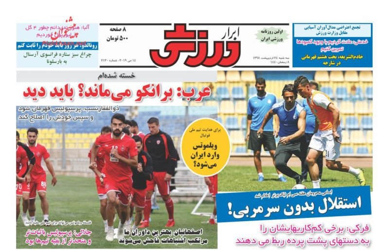 عناوین اخبار روزنامه ابرار ورزشى در روز سهشنبه ۲۴ ارديبهشت