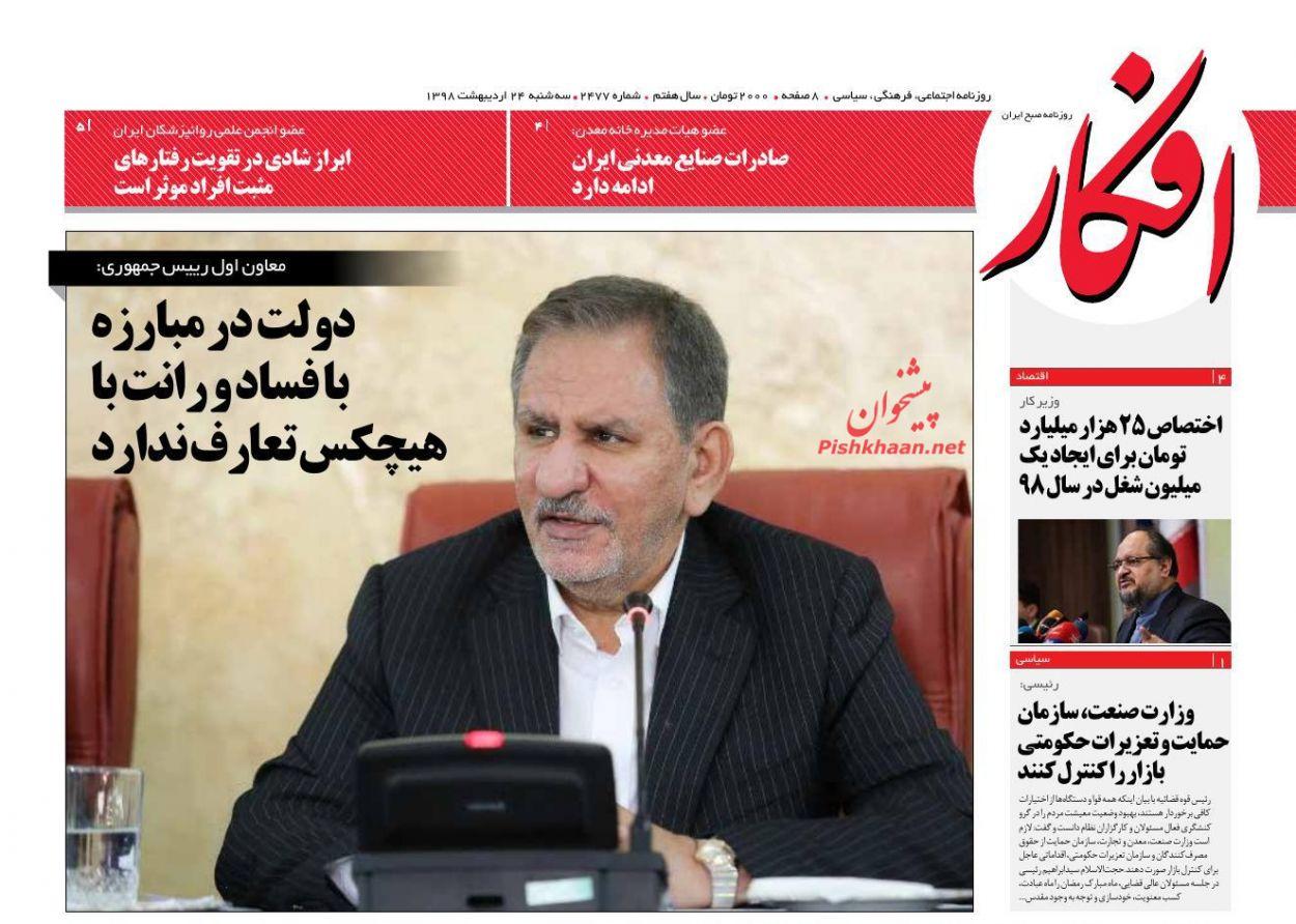 عناوین اخبار روزنامه افکار در روز سهشنبه ۲۴ اردیبهشت :