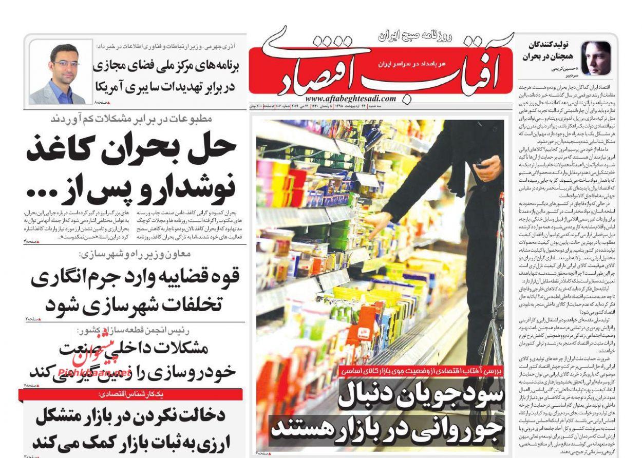عناوین اخبار روزنامه آفتاب اقتصادی در روز سهشنبه ۲۴ اردیبهشت :