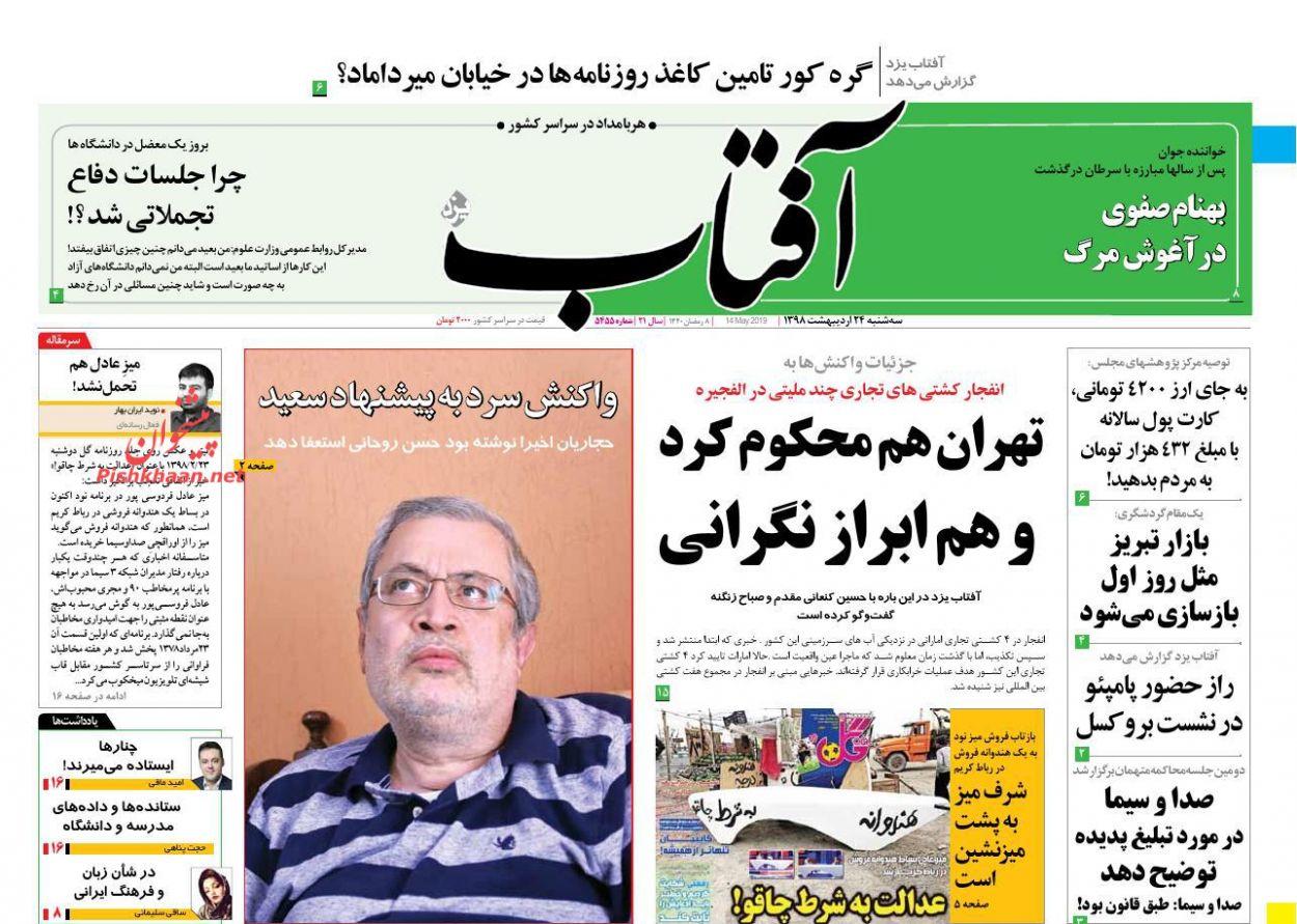 عناوین اخبار روزنامه آفتاب یزد در روز سهشنبه ۲۴ ارديبهشت :