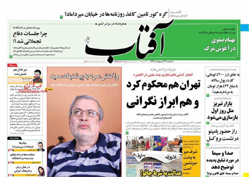 عناوین اخبار روزنامه آفتاب یزد در روز سهشنبه ۲۴ ارديبهشت