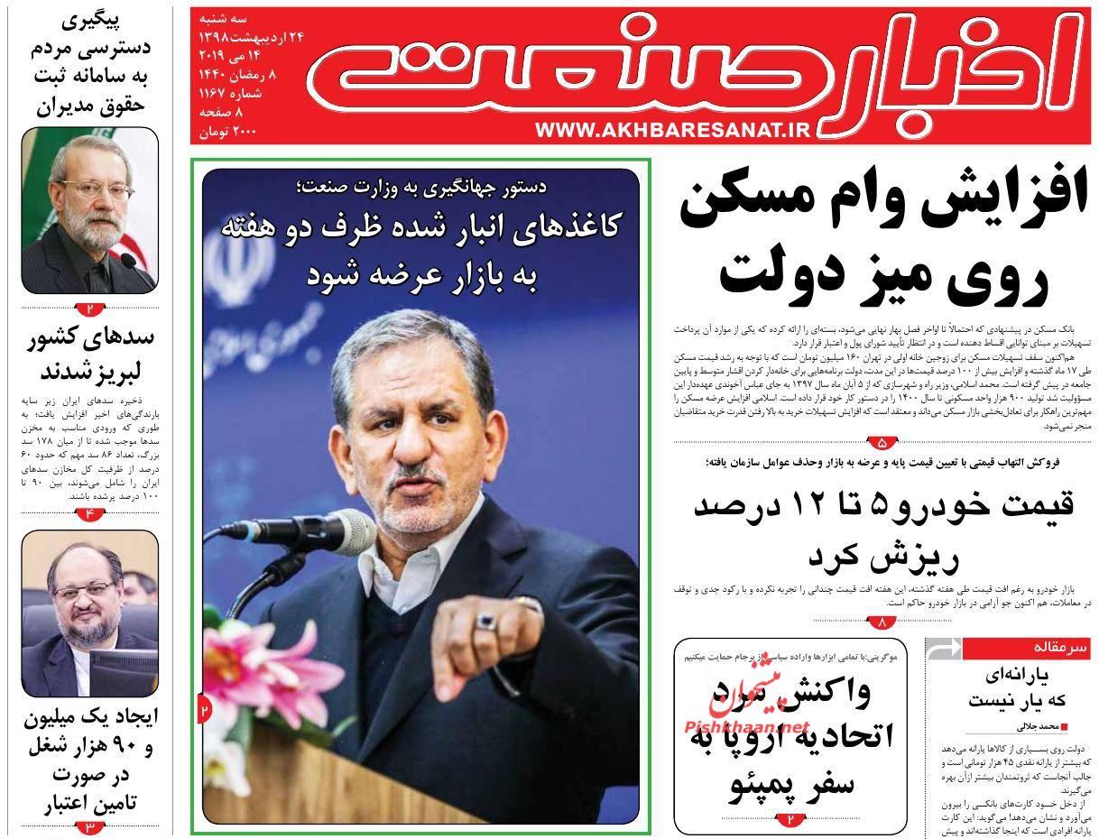عناوین اخبار روزنامه اخبار صنعت در روز سهشنبه ۲۴ اردیبهشت :