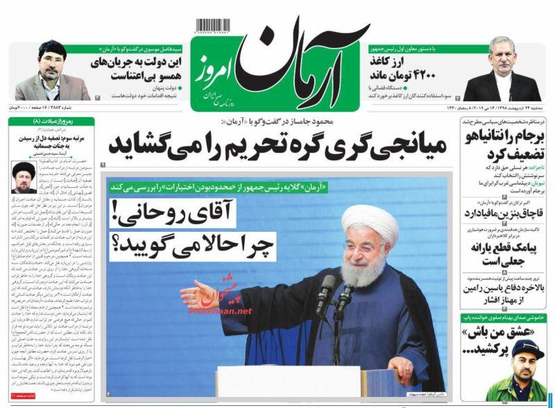 عناوین اخبار روزنامه آرمان امروز در روز سهشنبه ۲۴ ارديبهشت