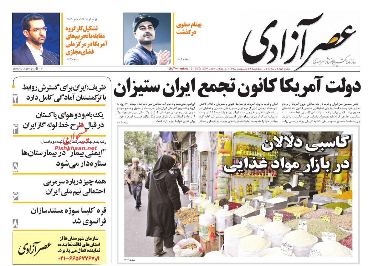 عناوین اخبار روزنامه عصرآزادی در روز سهشنبه ۲۴ اردیبهشت :