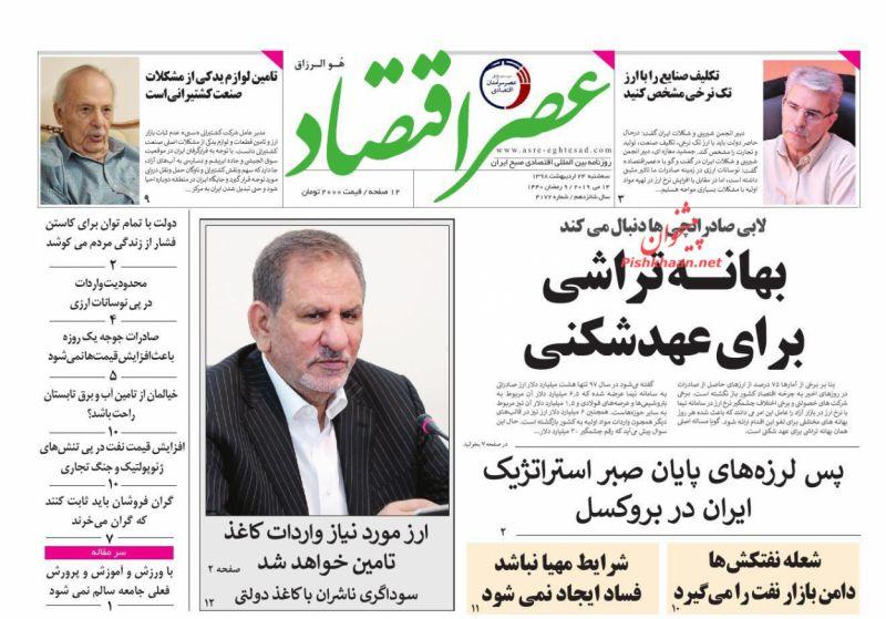عناوین اخبار روزنامه عصر اقتصاد در روز سهشنبه ۲۴ ارديبهشت :