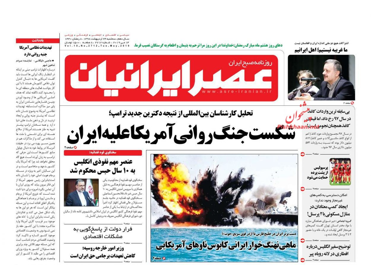 عناوین اخبار روزنامه عصر ایرانیان در روز سهشنبه ۲۴ اردیبهشت :