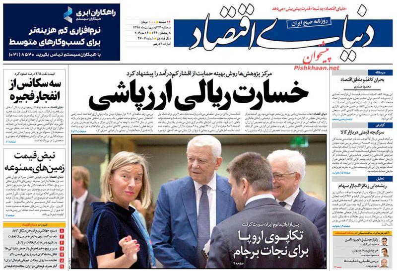 عناوین اخبار روزنامه دنیای اقتصاد در روز سهشنبه ۲۴ ارديبهشت