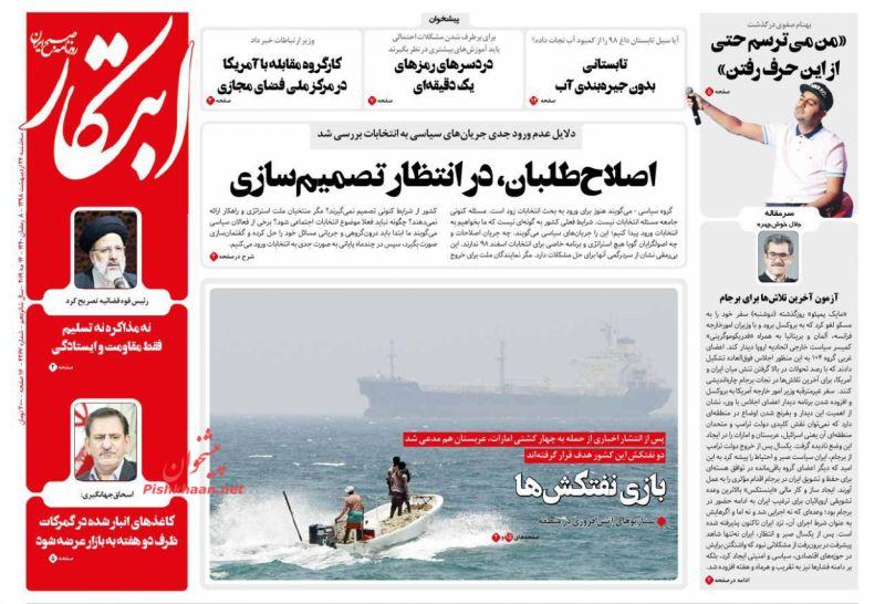 عناوین اخبار روزنامه ابتکار در روز سهشنبه ۲۴ ارديبهشت
