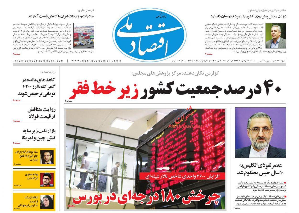 عناوین اخبار روزنامه اقتصاد ملی در روز سهشنبه ۲۴ اردیبهشت :