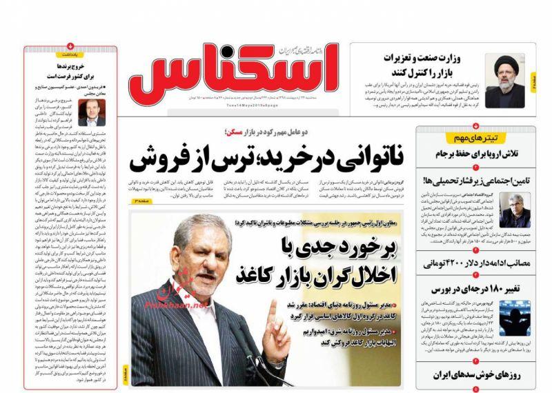 عناوین اخبار روزنامه اسکناس در روز سهشنبه ۲۴ ارديبهشت :