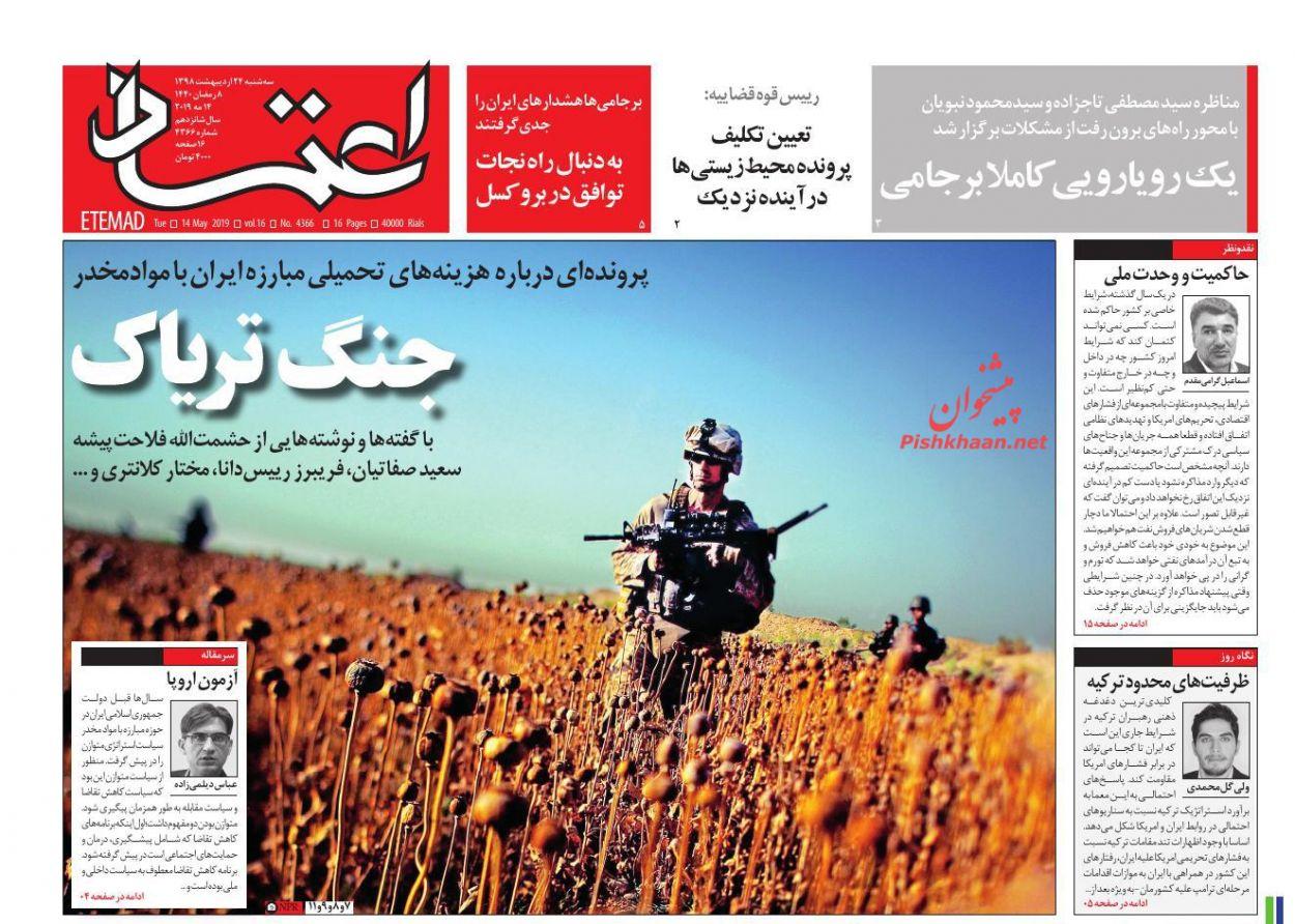 عناوین اخبار روزنامه اعتماد در روز سهشنبه ۲۴ ارديبهشت :