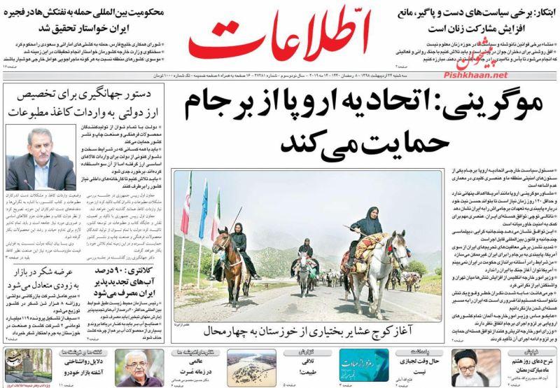 عناوین اخبار روزنامه اطلاعات در روز سهشنبه ۲۴ ارديبهشت :