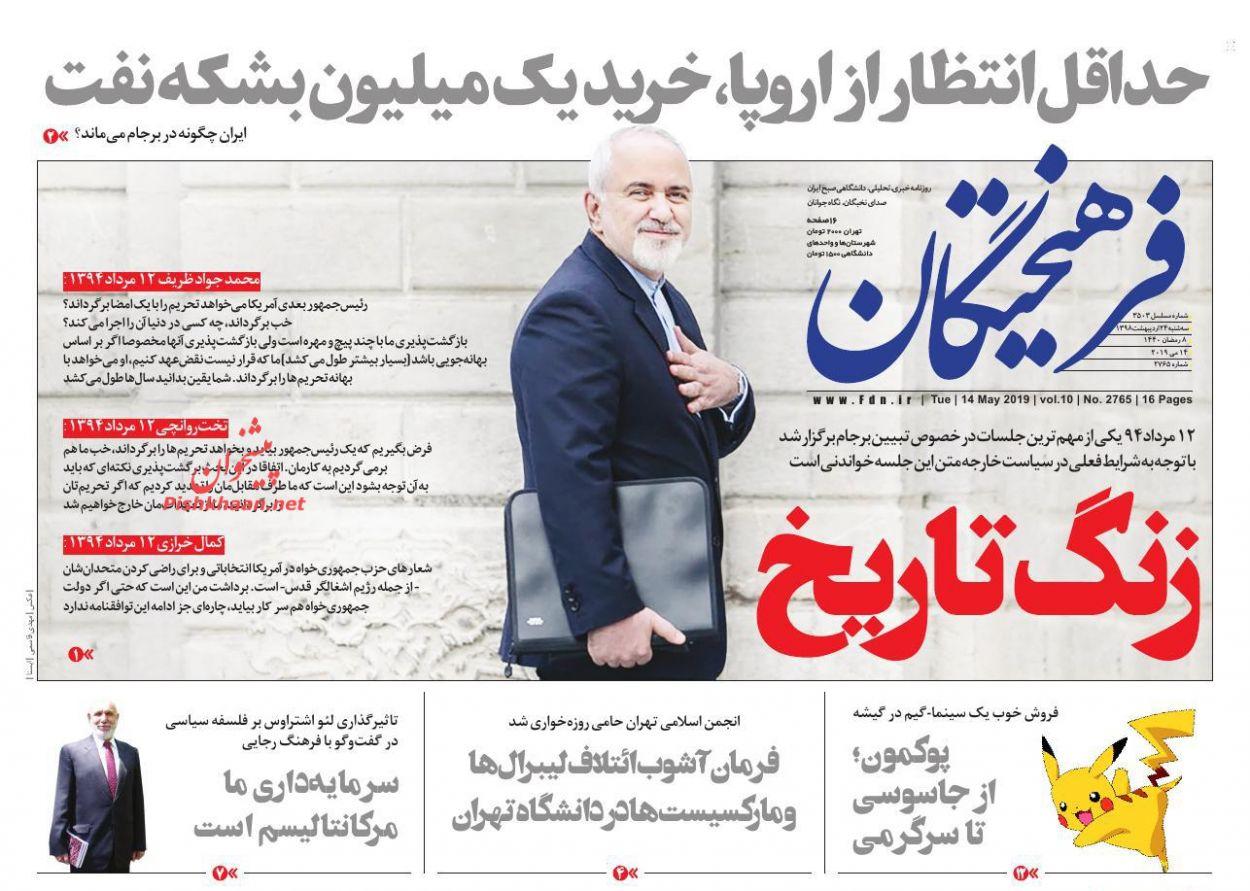 عناوین اخبار روزنامه فرهیختگان در روز سهشنبه ۲۴ اردیبهشت :