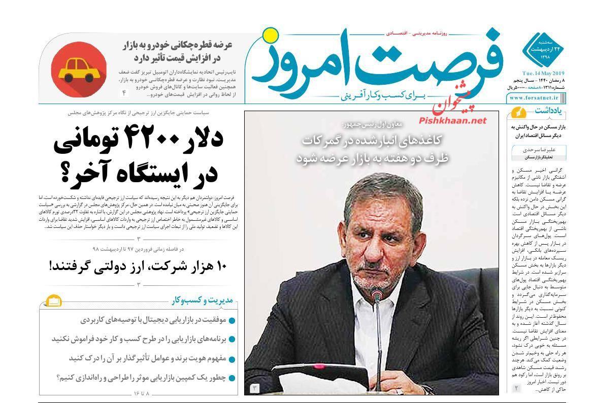 عناوین اخبار روزنامه فرصت امروز در روز سهشنبه ۲۴ اردیبهشت :