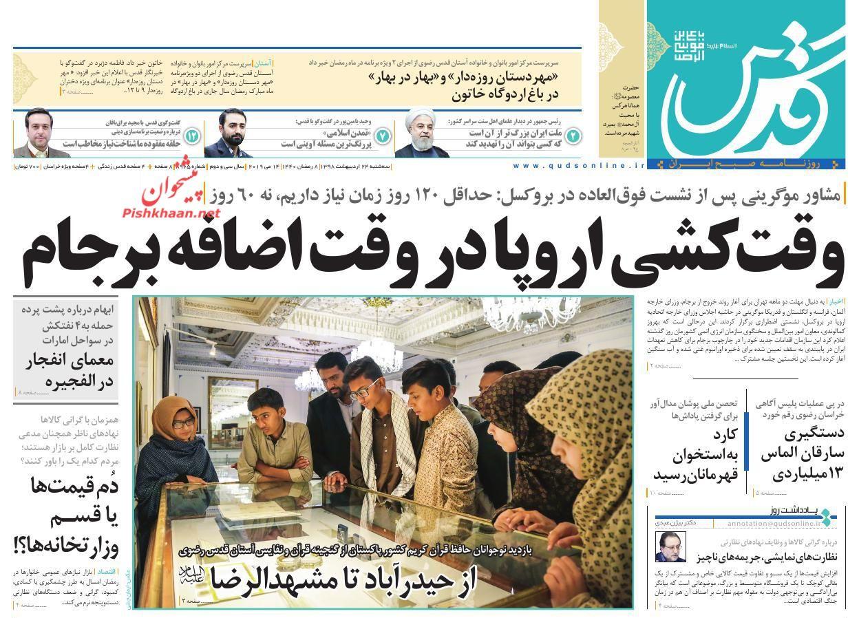 عناوین اخبار روزنامه قدس در روز سهشنبه ۲۴ اردیبهشت :