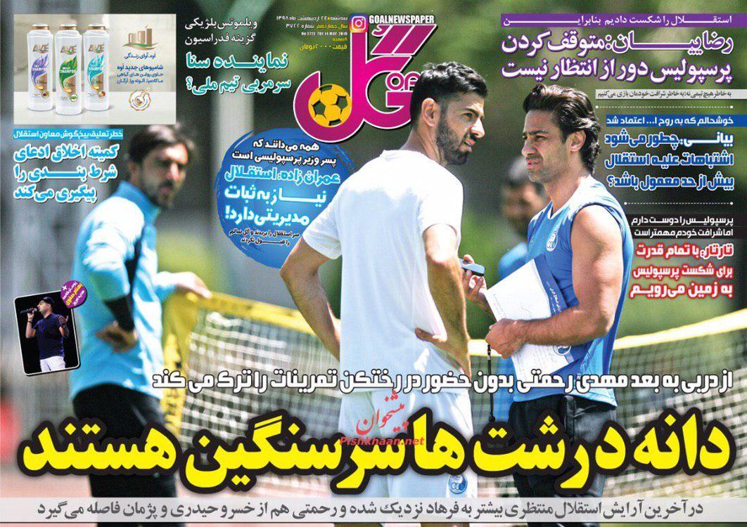 عناوین اخبار روزنامه گل در روز سهشنبه ۲۴ اردیبهشت :