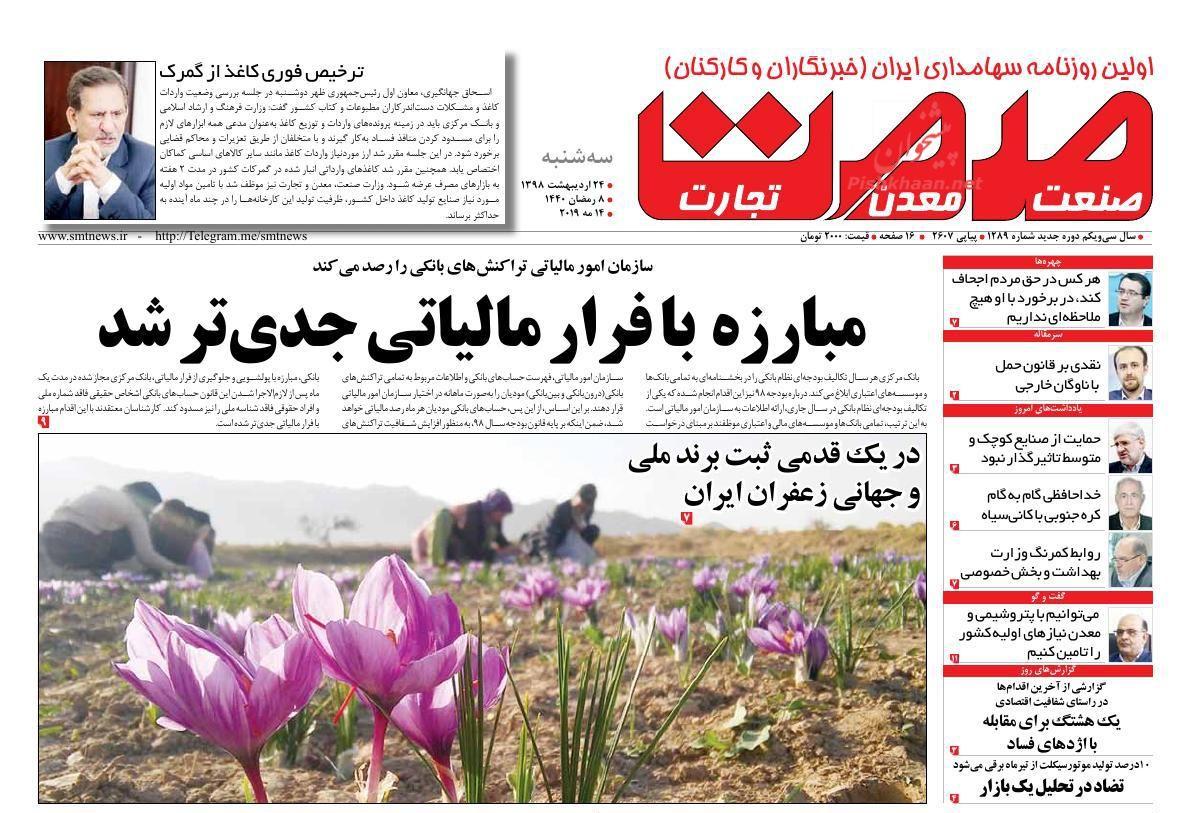 عناوین اخبار روزنامه گسترش صمت در روز سهشنبه ۲۴ اردیبهشت :