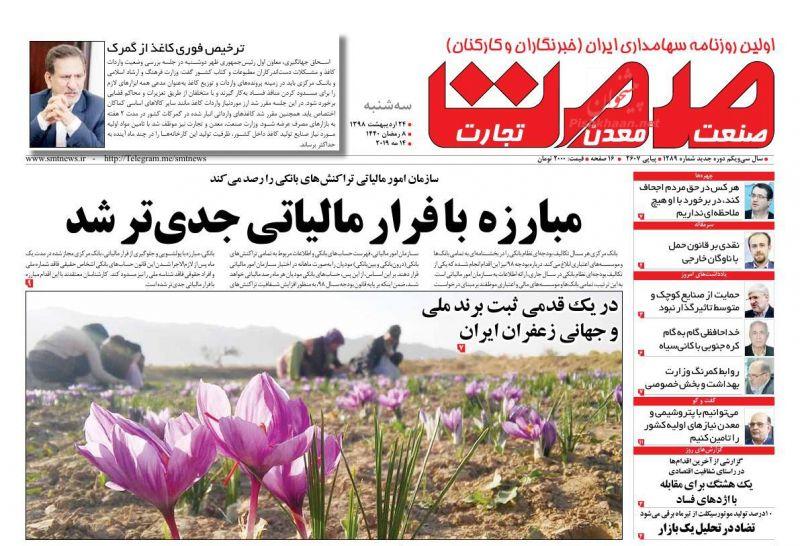 عناوین اخبار روزنامه گسترش صمت در روز سهشنبه ۲۴ ارديبهشت :