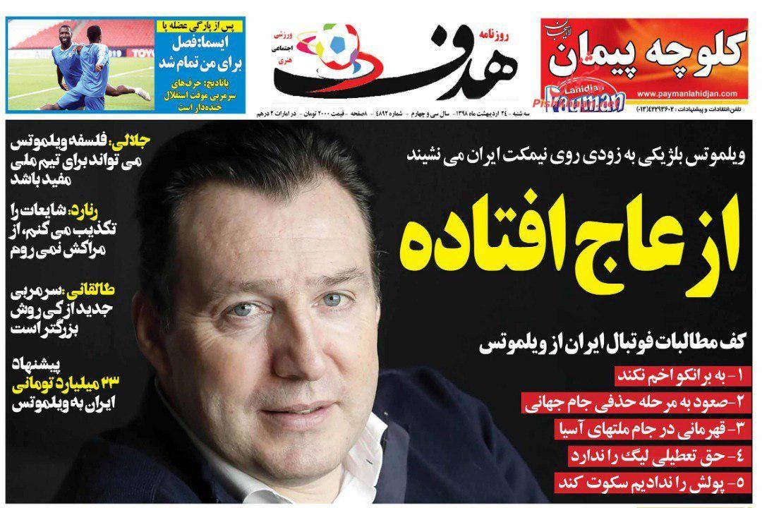 عناوین اخبار روزنامه هدف در روز سهشنبه ۲۴ اردیبهشت :