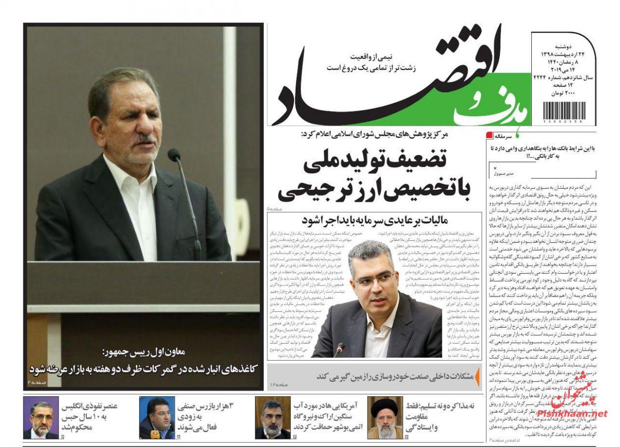 عناوین اخبار روزنامه هدف و اقتصاد در روز سهشنبه ۲۴ اردیبهشت :