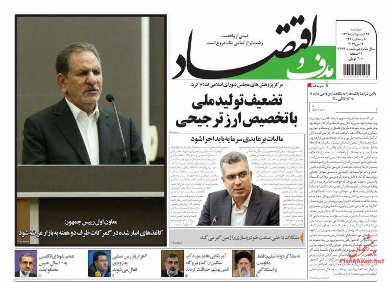عناوین اخبار روزنامه هدف و اقتصاد در روز سهشنبه ۲۴ ارديبهشت :