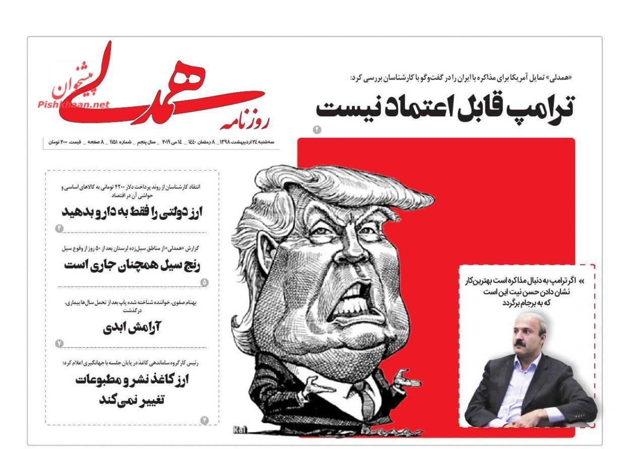 عناوین اخبار روزنامه همدلی در روز سهشنبه ۲۴ ارديبهشت :
