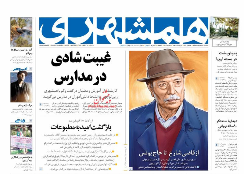 عناوین اخبار روزنامه همشهری در روز سهشنبه ۲۴ ارديبهشت