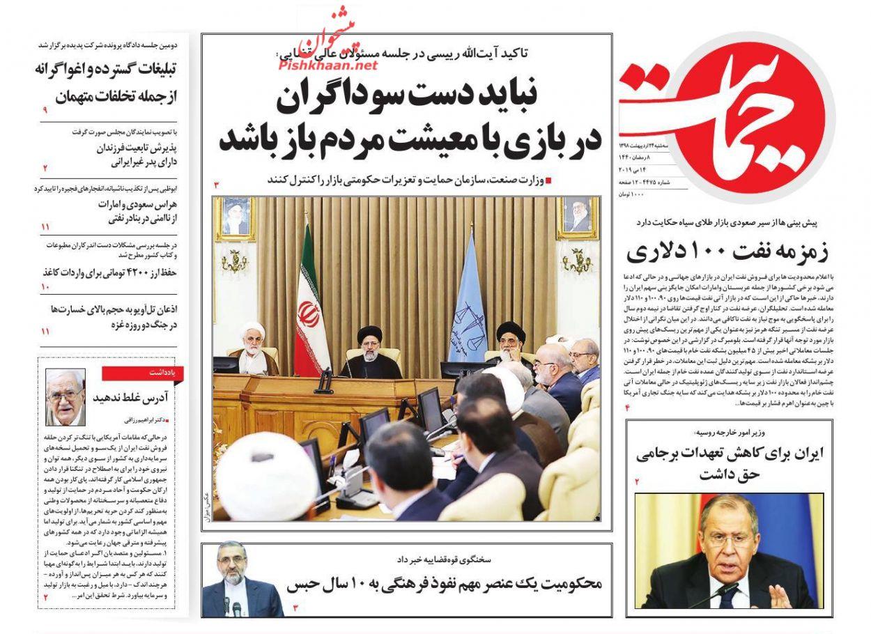 عناوین اخبار روزنامه حمایت در روز سهشنبه ۲۴ اردیبهشت :