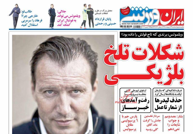 عناوین اخبار روزنامه ایران ورزشی در روز سهشنبه ۲۴ ارديبهشت