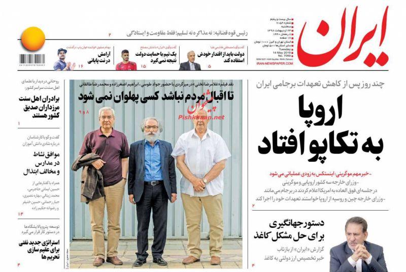 عناوین اخبار روزنامه ایران در روز سهشنبه ۲۴ ارديبهشت