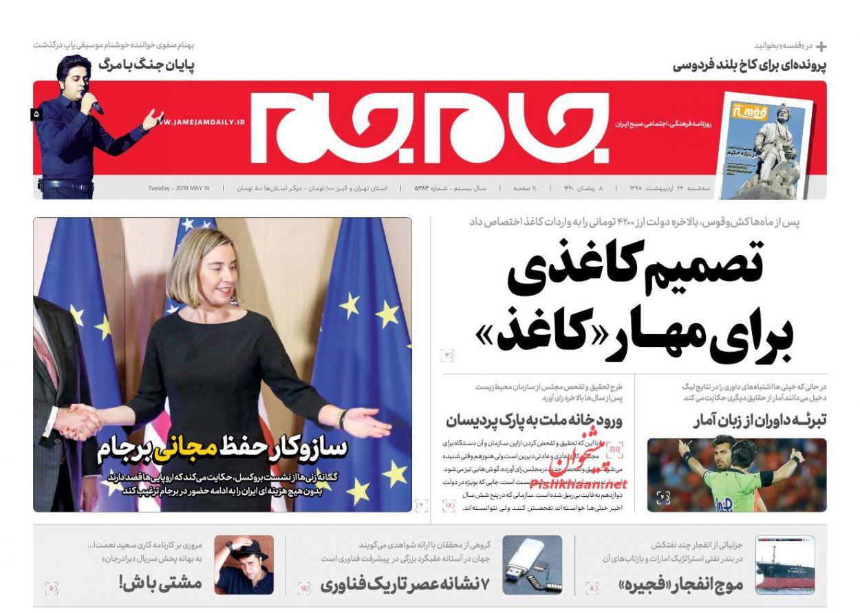 عناوین اخبار روزنامه جام جم در روز سهشنبه ۲۴ اردیبهشت :