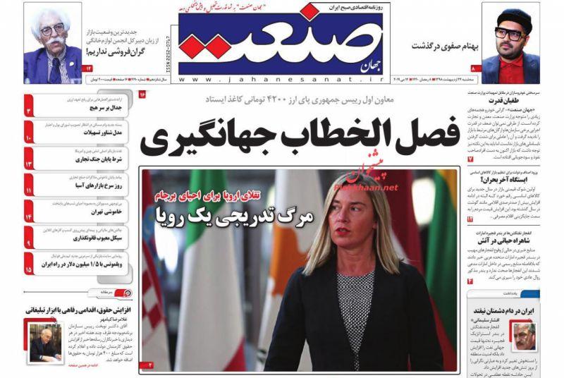 عناوین اخبار روزنامه جهان صنعت در روز سهشنبه ۲۴ ارديبهشت :