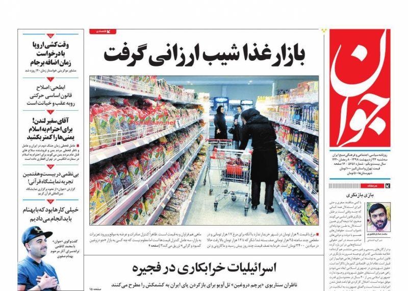 عناوین اخبار روزنامه جوان در روز سهشنبه ۲۴ ارديبهشت :