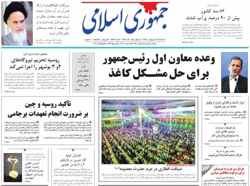عناوین اخبار روزنامه جمهوری اسلامی در روز سهشنبه ۲۴ ارديبهشت :
